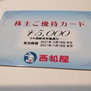 ニシマツヤ(西松屋)の西松屋 優待カード5000円(ショッピング)