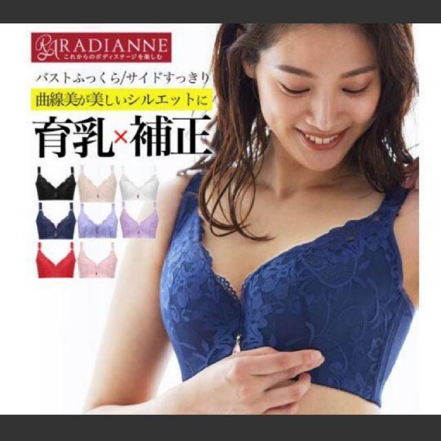ラディアンヌ 育乳ブラ 2枚セット レディースの下着/アンダーウェア(ブラ)の商品写真