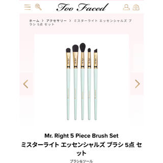 Too Faced - toofaced ブラシ