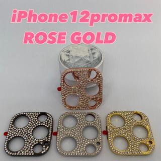 ローズゴールド♡ キラキラ iPhone12promax(その他)