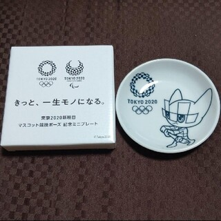 オリンピックノベルティ 皿【非売品】 野球 TOKYO 2020 東京2020