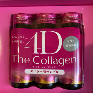 SHISEIDO (資生堂) - ザ・コラーゲン ドリンク  サンプル 50ml 3本セット