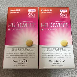 ヘリオホワイト 2箱