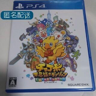 PlayStation4 - PS4 チョコボの不思議なダンジョン エブリバディ!