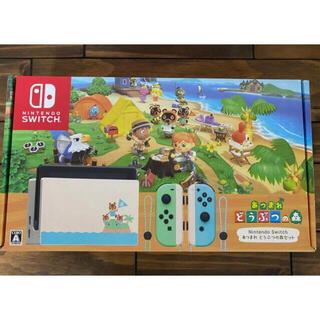 ニンテンドースイッチ(Nintendo Switch)の任天堂Switch あつまれどうぶつの森セット 新品未使用(家庭用ゲーム機本体)