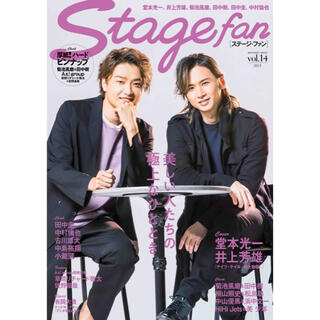 KinKi Kids - Stagefan vol.14 ステージファン