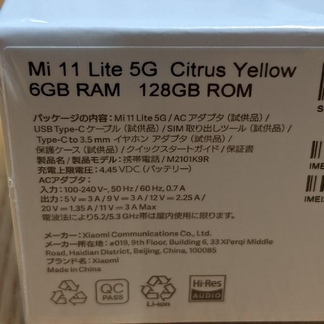 ANDROID(アンドロイド)の【新品】Xiaomi  Mi 11 Lite 5G シトラスイエローSIMフリー スマホ/家電/カメラのスマートフォン/携帯電話(スマートフォン本体)の商品写真