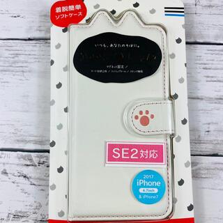 新品未使用 iPhone SE(第2世代)7 8  かわいい 手帳型ケース(iPhoneケース)