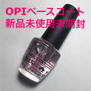 オーピーアイ(OPI)のOPIベースコート 新品未使用未開封(ネイルトップコート/ベースコート)