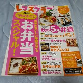 カドカワショテン(角川書店)のレタスクラブ 2015年 9/25号(料理/グルメ)