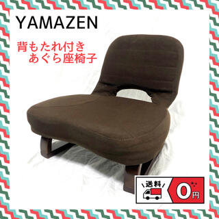ヤマゼン(山善)の《背もたれ付きあぐら座椅子》ダークブラウン 山善(YAMAZEN)(座椅子)