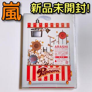 アラシ(嵐)の嵐 LIVE TOUR Popcorn DVD 通常盤 大野智 櫻井翔 松本潤(ミュージック)