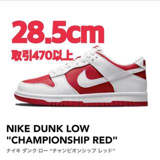 NIKE - NIKE DUNK LOW CHAMPIONSHIP RED 28.5cm