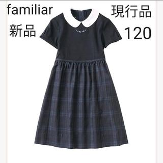 familiar - 【新品】現行品 familiar ワンピース 120