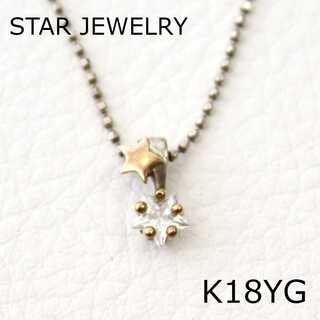 スタージュエリー(STAR JEWELRY)のスタージュエリー★K18YG シルバー925 星型 ネックレス ジルコニア(ネックレス)