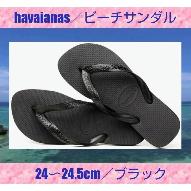 havaianas(ハワイアナス)のサンダル★レディース★havaianas★ハワイアナス★24〜24.5cm★黒 レディースの靴/シューズ(サンダル)の商品写真