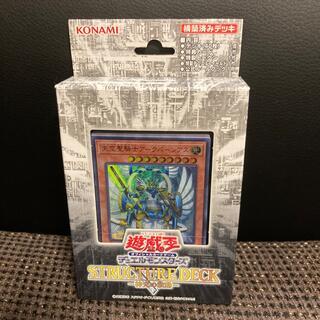コナミ(KONAMI)の遊戯王 オフィシャルカードゲーム「ストラクチャーデッキR -神光の波動-」(Box/デッキ/パック)
