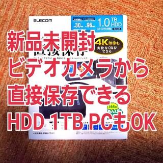 エレコム(ELECOM)のビデオカメラから直接保存 外付けHDD 1TB パソコンでも使えます(ビデオカメラ)