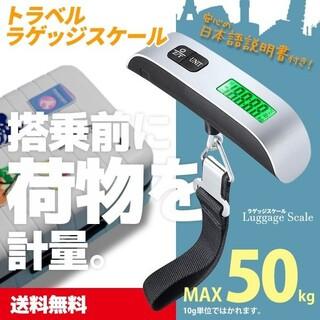 携帯式 ラゲッジスケール ラゲッジチェッカー デジタル(旅行用品)