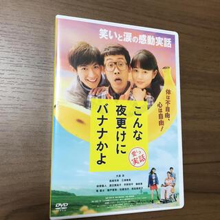こんな夜更けにバナナかよ 愛しき実話DVDレンタル落ち三浦春馬 大泉洋 高畑充希