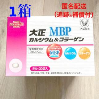 大正製薬 - 【新品】 大正MBPカルシウム&コラーゲン 1箱 30袋入り