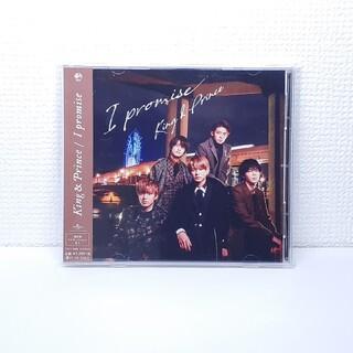 ジャニーズ(Johnny's)のI promise 通常盤(ポップス/ロック(邦楽))