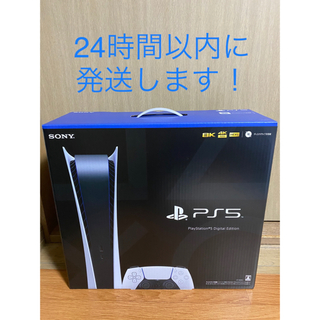 SONY - ★SONY PlayStation5 CFI-1000B01★ 新品未開封