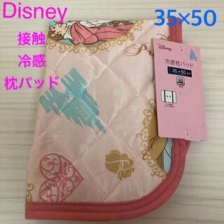 Disney - 新品未使用 タグ付き ディズニー プリンセス 接触冷感枕パッド 枕カバー