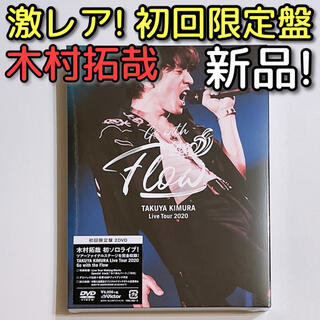 Johnny's - 木村拓哉 2020 Go with the Flow DVD 初回限定盤 新品!