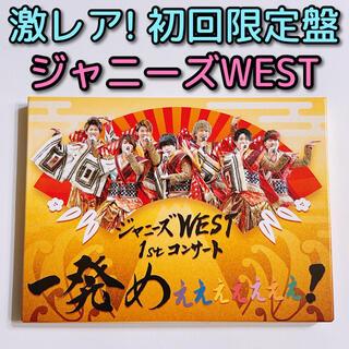 ジャニーズWEST - ジャニーズWEST 1stコンサート 一発めぇぇぇぇぇぇぇ! DVD 初回限定盤