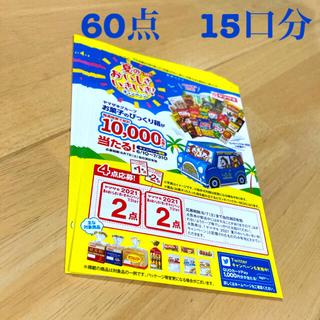ヤマザキセイパン(山崎製パン)のヤマザキ 応募 2021 夏のおいしさいきいき!キャンペーン(その他)