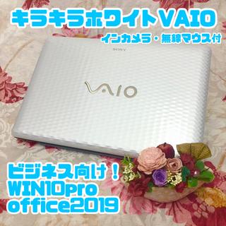 バイオ(VAIO)のビジネス向ノートパソコン ⭐️WIN10pro⭐️Office2019付(ノートPC)