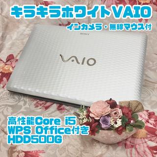 バイオ(VAIO)のキラキラVAIO⭐️高性能i5⭐️ブルーレイ⭐️カメラ付⭐️WPSoffice付(ノートPC)