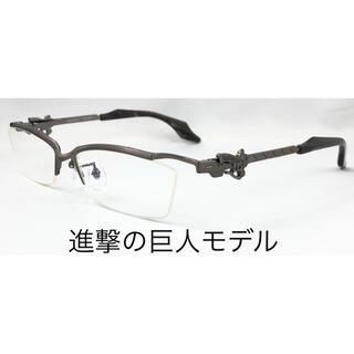 進撃の巨人コラボ眼鏡エルヴィン&リヴァイモデル 度付き対応可能メガネフレーム(サングラス/メガネ)