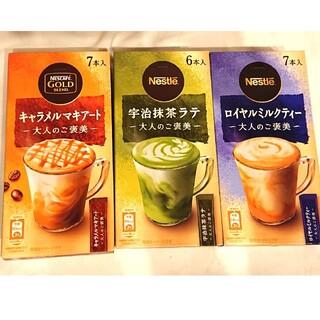 Nestle - ネスレ3箱セット