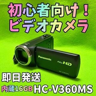 Panasonic - 【即日発送】Panasonic HC-V360MS【ビデオカメラ】