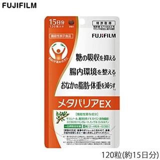 富士フイルム - 4袋 Fujifilm富士フイルムメタバリアEX120粒入り