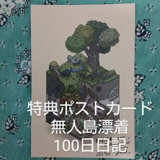 カドカワショテン(角川書店)の特典ポストカード 無人島漂着100日日記gozz 角川書店KADOKAWA(その他)