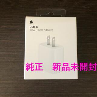 Apple - 送料込☆新品 Apple 20W USB-C 電源アダプタ