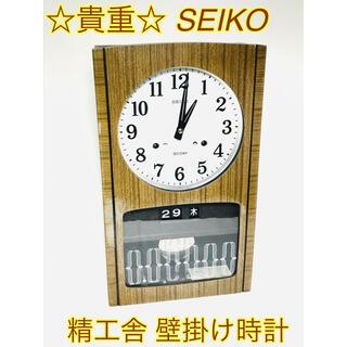 SEIKO - ☆貴重☆ SEIKO 精工舎 昭和 レトロ  壁掛け時計