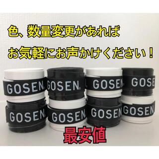 ゴーセン(GOSEN)のGOSEN グリップテープ 白色 黒色 混色 8個 ★最安値★ テニス 白黒(バドミントン)