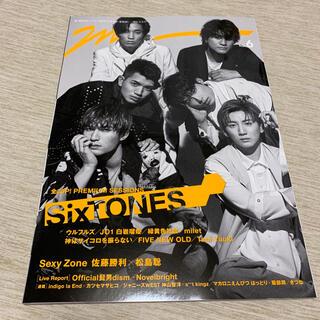Johnny's - MG 雑誌 No.6 SixTONES表紙