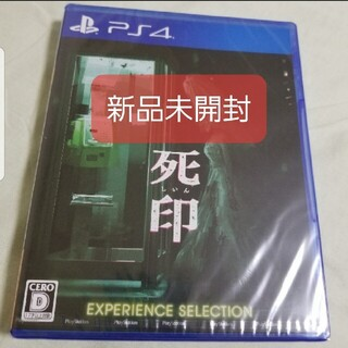 PlayStation4 - 死印 EXPERIENCE SELECTION PS4