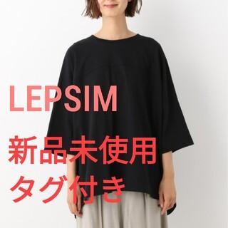 LEPSIM - 【新品未使用タグ付き】LEPSIM UVワイドビッグT