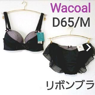 Wacoal - ブラック D65/M ワコール 水原希子デザイン リボンブラ