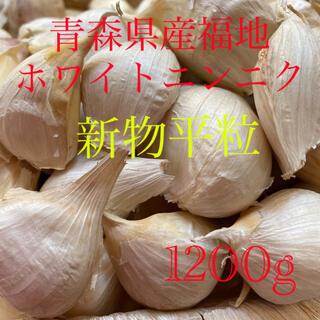 新物 青森県産福地ホワイトニンニク 平粒1200g (野菜)