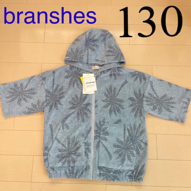 Branshes(ブランシェス)のbranshes☆パーカー 半袖 タオル地 130 キッズ/ベビー/マタニティのキッズ服男の子用(90cm~)(Tシャツ/カットソー)の商品写真