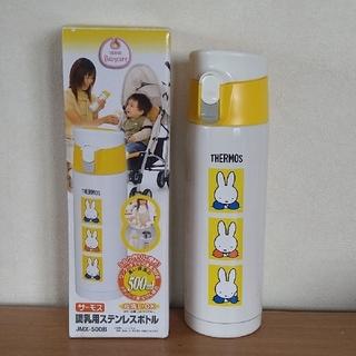 ニシマツヤ(西松屋)のTHERMOS 調乳用ステンレスボトル 500ml(水筒)