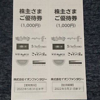 イオン(AEON)のイオンファンタジー 株主優待券 2000円分 送料込み(遊園地/テーマパーク)