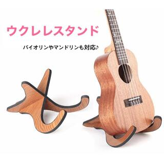 木製ウクレレスタンド/バイオリン、マンドリンなど小型弦楽器用